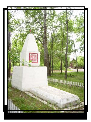 Братская могила «Героям, павшим в борьбе с американо-японскими интервентами за свободу и независимость нашей Родины», декабрь 1919г